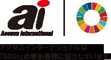 アクセスインターナショナルは「SDGs」の普及啓発に協力しています。