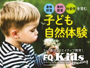 クリエイティブ教育本『FQKids』創刊2号、4/17発売!