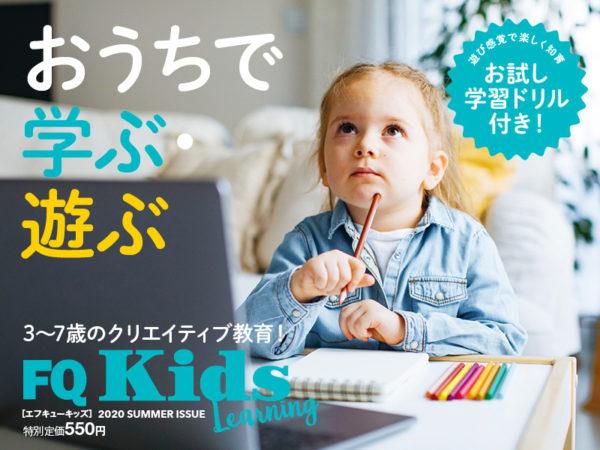 お試しドリル付き!『FQKids』最新夏号 7/15発売!