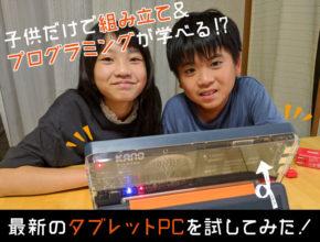 """遊んでいるうちに""""自然と""""プログラミングが学べる!? 話題の『Kano PC』を体験してみた"""