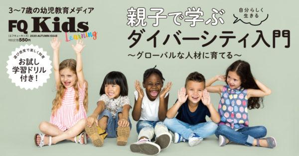 FQKids 読者アンケート