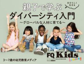 """子供と楽しめる""""お試しドリル""""付き!『FQKids』最新秋号 10/15発売"""