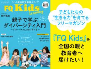 【11/30まで】FQKidsフリーマガジンの継続発行のために、支援を募集します!