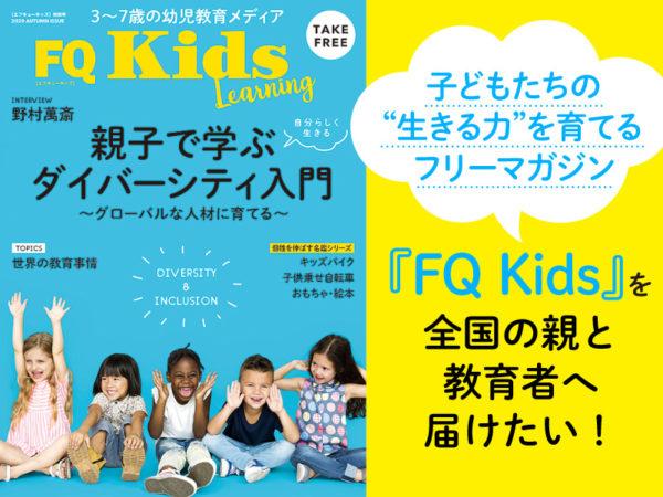 〈募集終了〉FQKidsフリーマガジンの継続発行のために、支援を募集します!