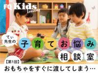 友達にすぐおもちゃを渡してしまう……子供の主張の弱さに悩む親ができること