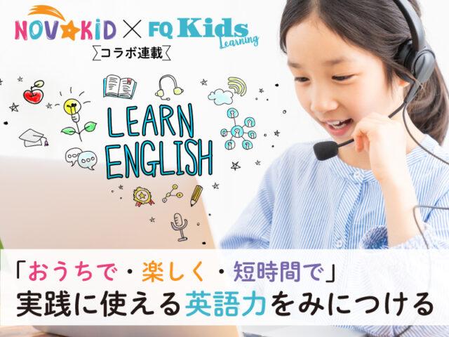 〈特集〉「おうちで・楽しく・短時間で」実践に使える英語力をみにつける