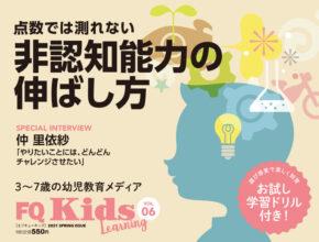 お試しドリル付き!『FQKids』最新春号4/15発売
