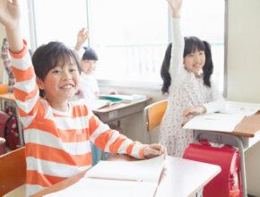 小学校は公立か私立かオルタナティブスクールか? わが子の「幸せな学び場」の選び方