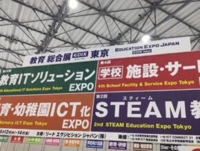教育業界の日本最大展示会「EDIX」FQKids編集部が注目した4ブースを紹介!