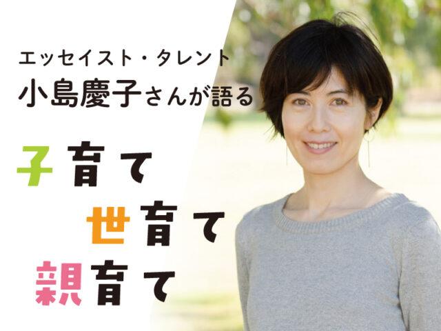〈連載〉小島慶子さんが語る「子育て 世育て 親育て」