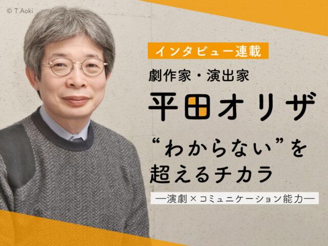 """〈連載〉平田オリザ """"わからない""""を超えるチカラ -演劇×コミュニケーション能力-"""