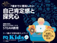 STEAM教育最前線『FQKids』最新夏号7/15発売