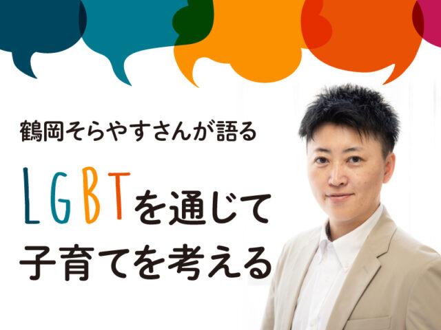 〈連載〉鶴岡そらやすの「LGBTを通して子育てを考える」