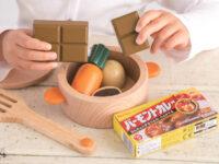 """食育にもおすすめ! ハウス食品コラボのままごと用""""木製カレールウ""""がリアル可愛い"""