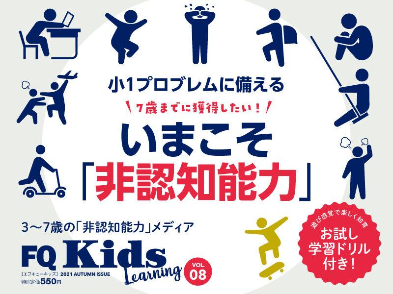 小1プロブレム対策『FQKids』最新秋号10/15発売